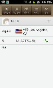 마이다이얼 무료국제전화 - screenshot thumbnail