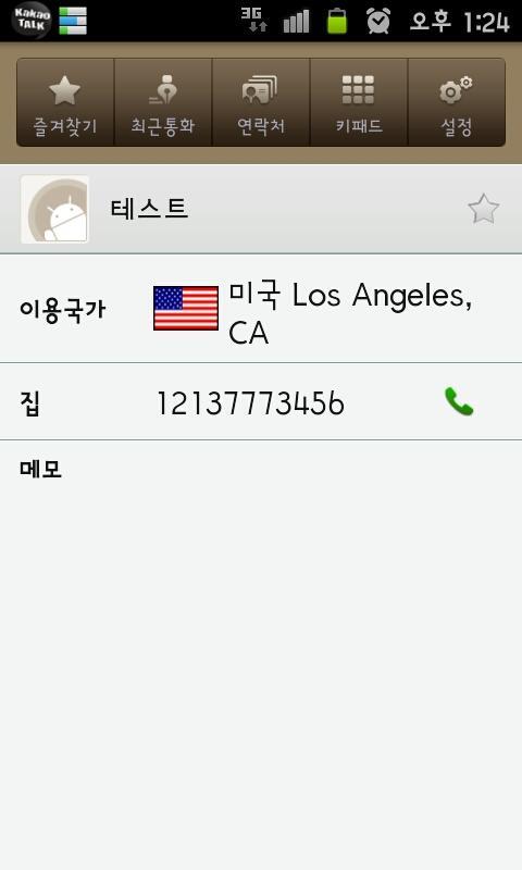 마이다이얼 무료국제전화 - screenshot
