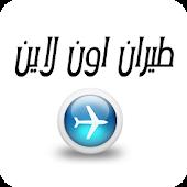 طيران أون لاين | Online Travel