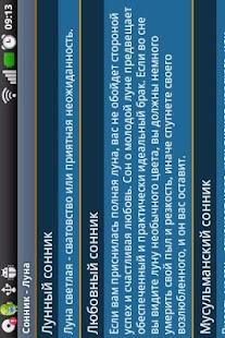 玩書籍App|Просто сонник免費|APP試玩