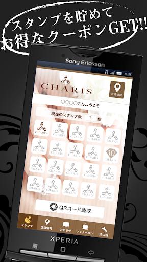 CHARIS(カリス)公式アプリ