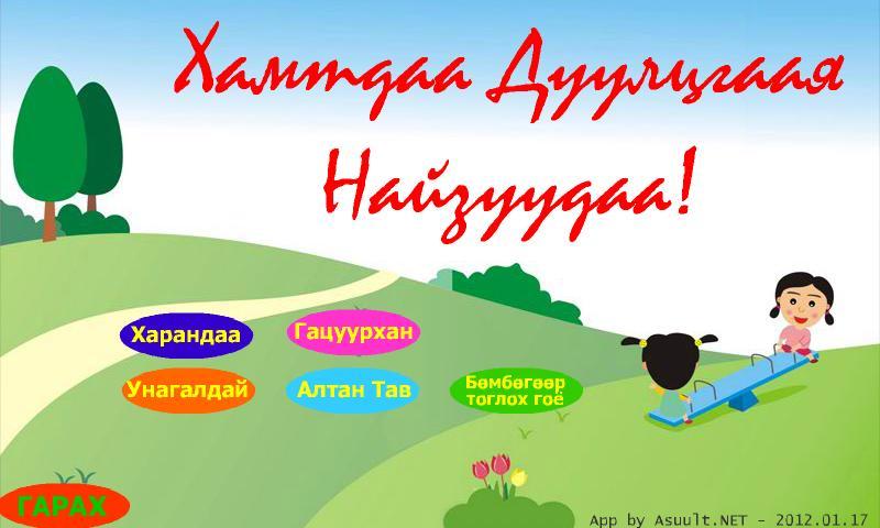 Mongol Хүүхдийн Дуу Kids Music- screenshot