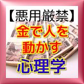 【悪用厳禁】金で人を動かす心理学