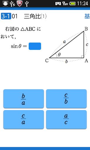 数学IA公式徹底攻略~無料版~