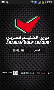 Arabian Gulf League - screenshot thumbnail