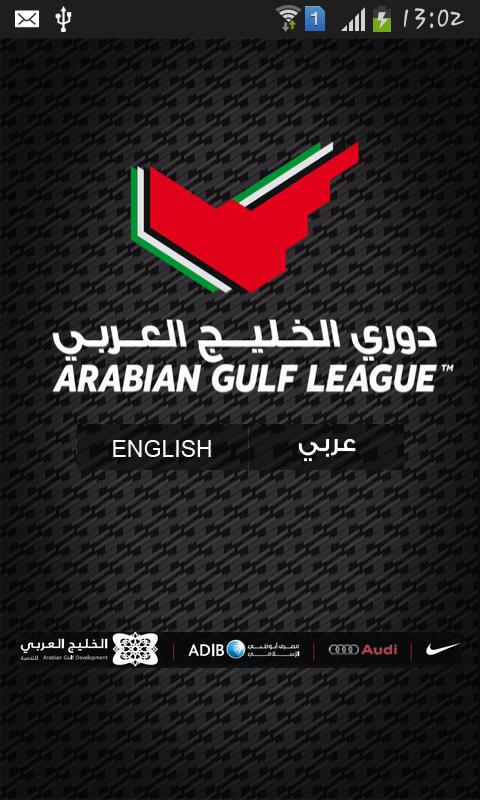 Arabian Gulf League - screenshot