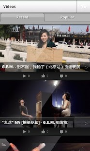 G.E.M.- screenshot thumbnail
