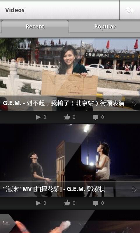 G.E.M. - screenshot
