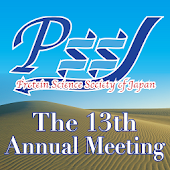 第13回日本蛋白質科学会年会