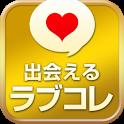 ラブコレ-チャット&出会いSNS・・・ icon