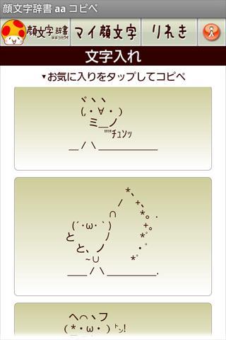 Emoticon & ASCII Art- screenshot