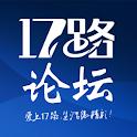 17路论坛 logo
