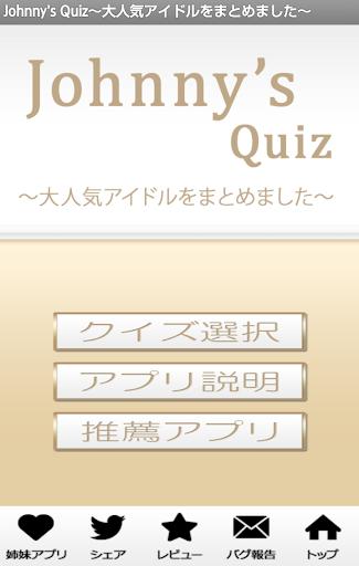 Johnny's Quiz~大人気アイドルをまとめました~