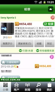 香港格價網 Price.com.hk (手機版) - screenshot thumbnail