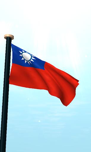 【免費個人化App】台灣旗3D動態桌布-APP點子