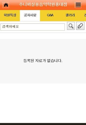 【免費商業App】주니퍼실용음악학원홍대점-APP點子