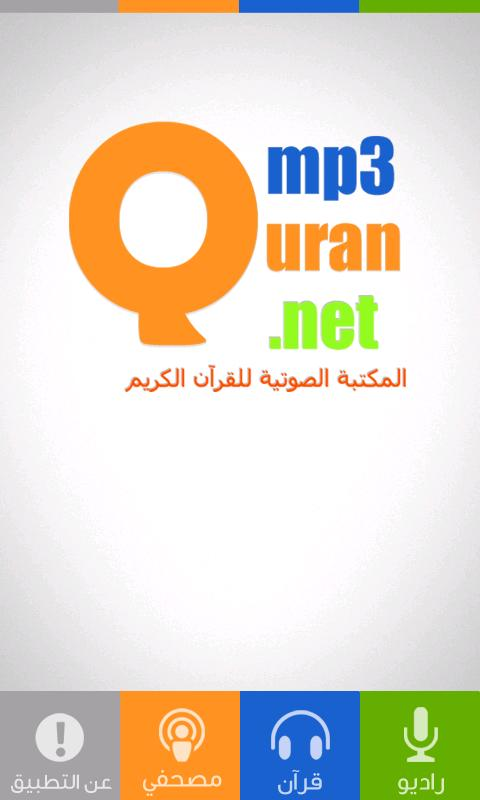 MP3 Quran - screenshot