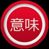 IMI - Japanese Dictionary