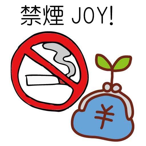 禁煙あぷりJOY!日本語版 健康 App LOGO-硬是要APP
