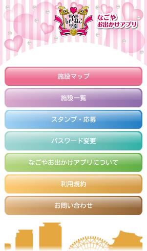 なごやお出かけアプリ