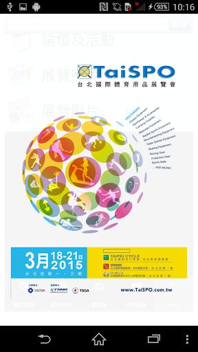 臺北國際體育用品展