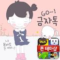 돌콩 Go~!금자(봄바람) 카카오톡 테마 icon