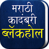 Black Hole - Marathi Novel