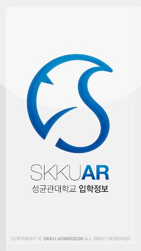 성균관대학교 입학정보 AR
