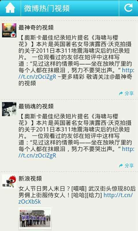 微博热门视频 - screenshot