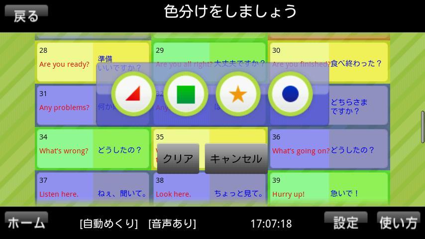 1分間英会話360 完全版- screenshot