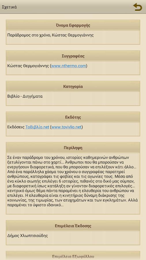 Παράδρομος στ…, Κ.Θερμογιάννης - screenshot