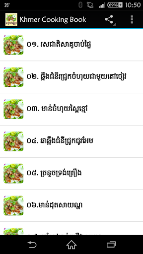 Khmer Cooking Book