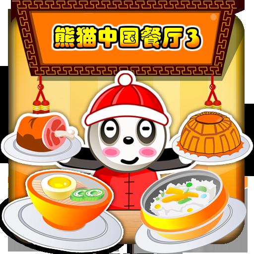 熊猫中国餐厅 休閒 App LOGO-硬是要APP