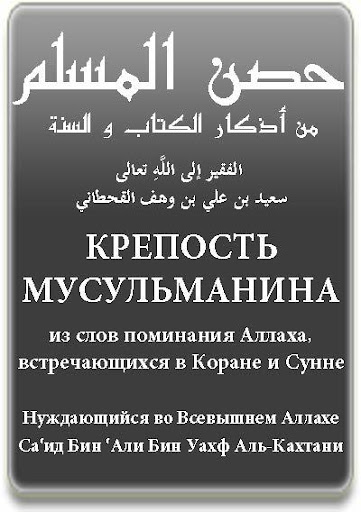 Крепость мусульманина