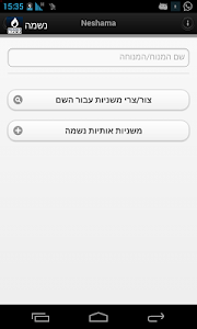 סדר אזכרה screenshot 4