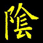 陰符經 icon