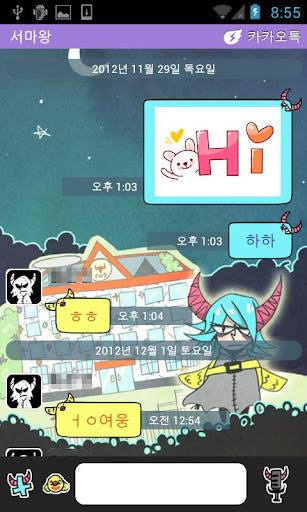 카카오톡 테마 - 마왕톡|玩生活App免費|玩APPs