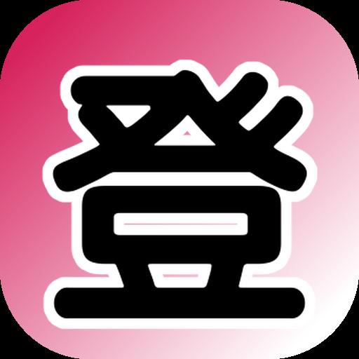 クライミング記録帳 LOGO-APP點子