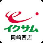 イクサム岡崎西店 icon