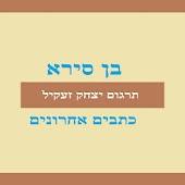 Ktavim Aharonim כתבים אחרונים
