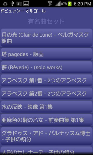 【免費音樂App】德彪西音樂盒-APP點子