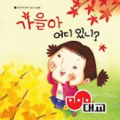 [대교동화]가을아 어디 있니