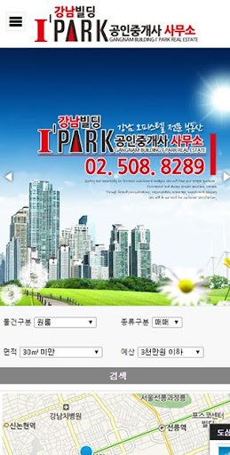강남빌딩 아이파크 공인중개사