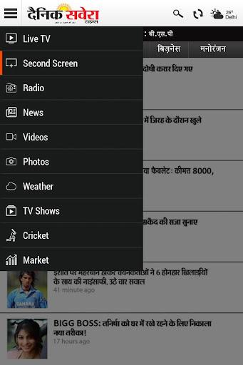 Dainik Savera Times - News App