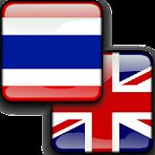 แปลภาษา ไทย เป็น อังกฤษ