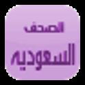 الصحف السعوديه icon