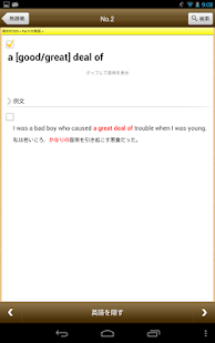 無料教育Appの英熟語ターゲット1000 3訂版 | 英熟語の学習&大学受験|HotApp4Game