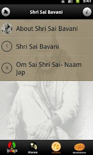 Shri Sai Bavani- screenshot thumbnail