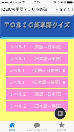 TOEIC600点突破 勝つ!!英単語シリーズ