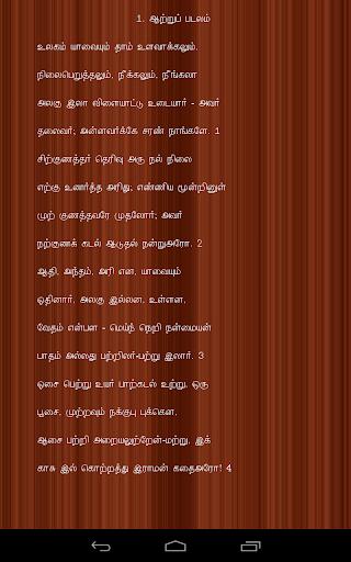 Kamba Ramayanam in Tamil|玩書籍App免費|玩APPs